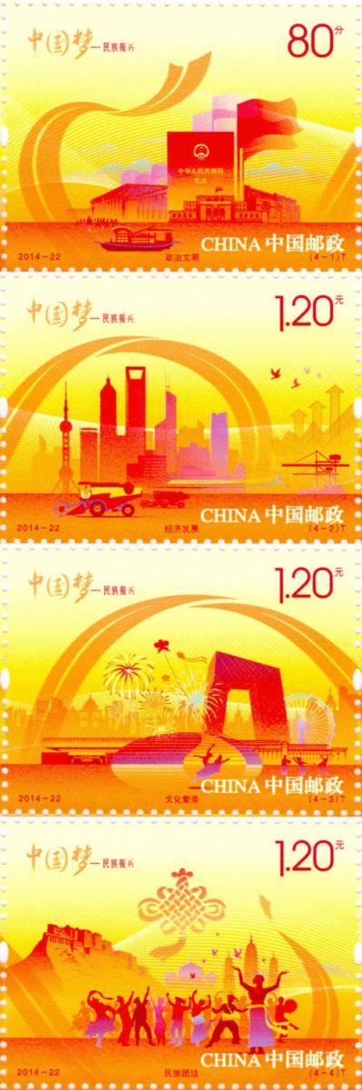 《中国梦—民族振兴》特种邮票本周发行